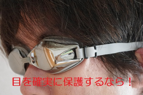 水中メガネで目を保護
